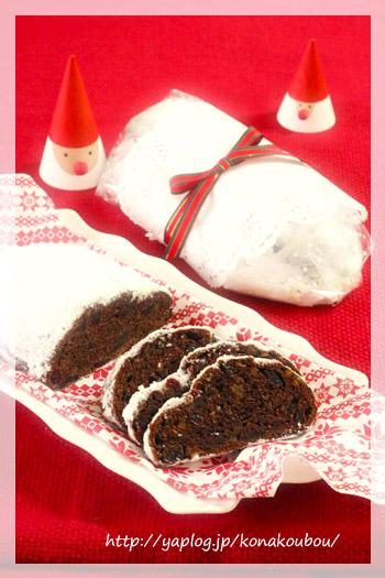 クリスマスのお菓子・ココアのシュトレン_a0392423_00261412.jpg