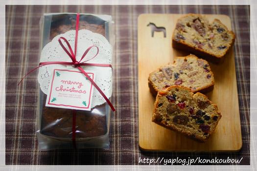 クリスマスのお菓子・フルーツケーキ2016_a0392423_00261453.jpg