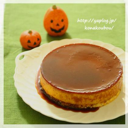 10月のお菓子・かぼちゃのプリンケーキ_a0392423_00272348.jpg
