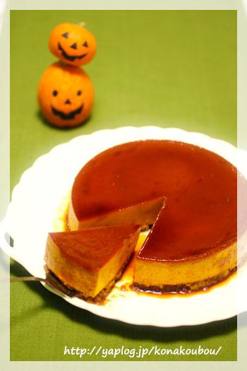 10月のお菓子・かぼちゃのプリンケーキ_a0392423_00272362.jpg