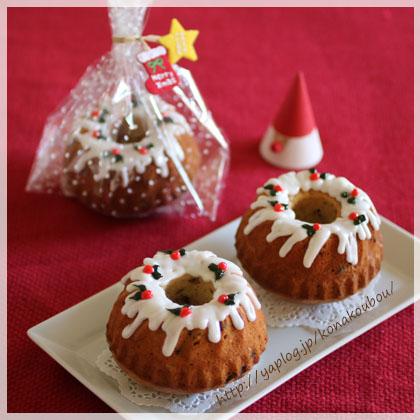 クリスマスのお菓子・林檎のミニクグロフ_a0392423_00273861.jpg