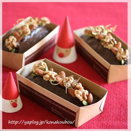 クリスマスのお菓子・チョコフルーツケーキ_a0392423_00273965.jpg