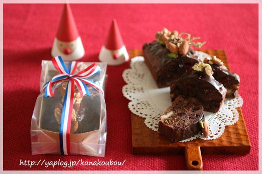クリスマスのお菓子・チョコフルーツケーキ_a0392423_00273993.jpg