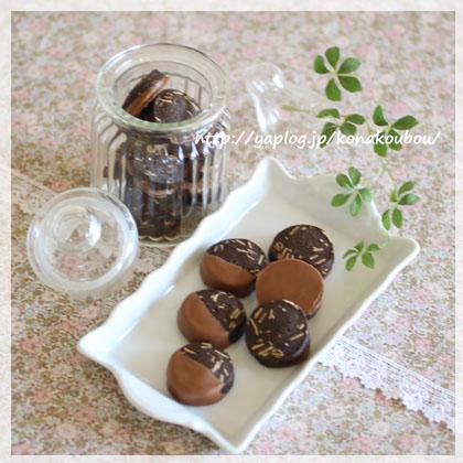 2月のお菓子・チョコクッキー2018_a0392423_00275654.jpg