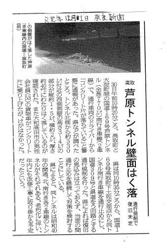 【注意】国道169号線の芦原トンネル(吉野向き)が通行止めになっています。_e0154524_07370932.jpg