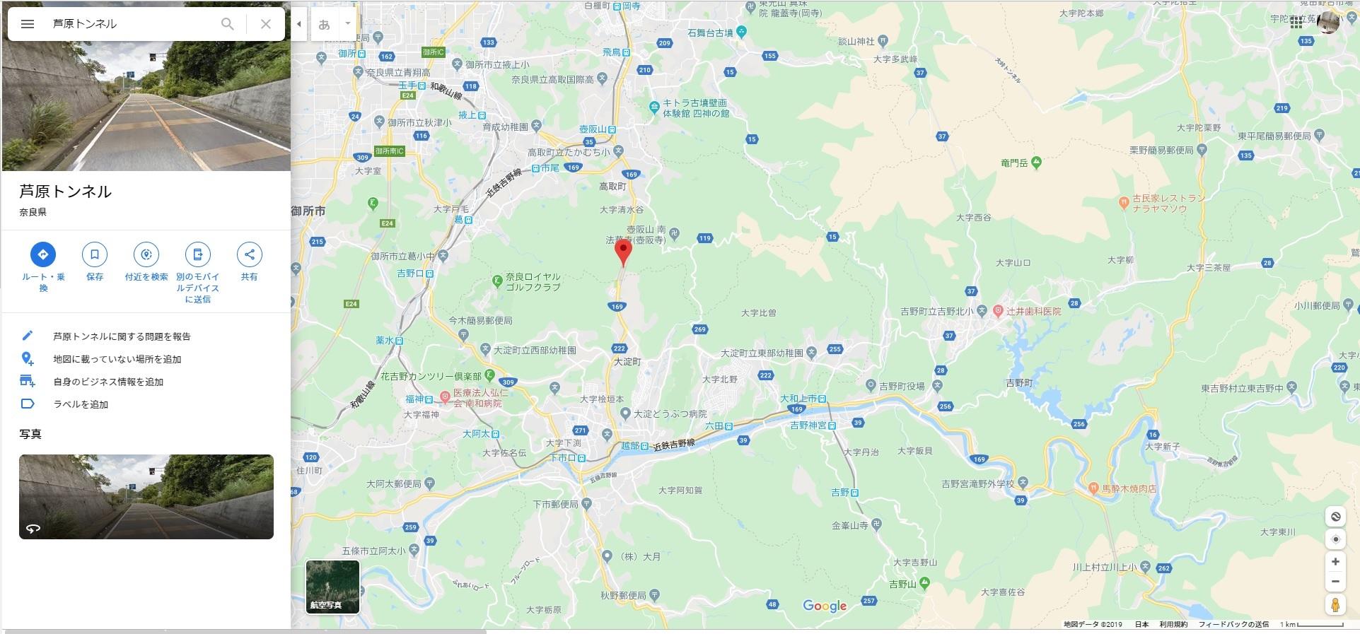 【注意】国道169号線の芦原トンネル(吉野向き)が通行止めになっています。_e0154524_07400500.jpg