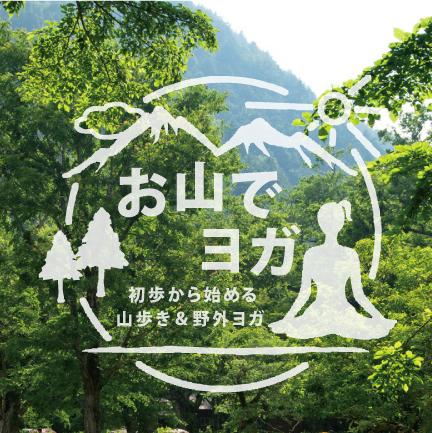 お山でヨガ企画☆12月は書写山へ_f0086825_23203078.jpg