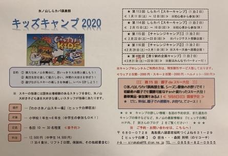 キッズキャンプ2019〜2020のお知らせです!_f0101226_20313679.jpeg