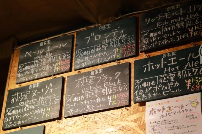 *荻窪*「ビール工房」_f0348831_20010213.jpg