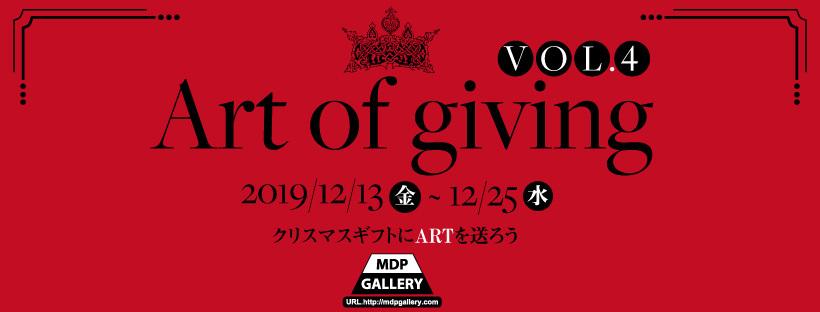 『Art Of Giving vol.4』に出品します。_b0089338_23011253.jpg