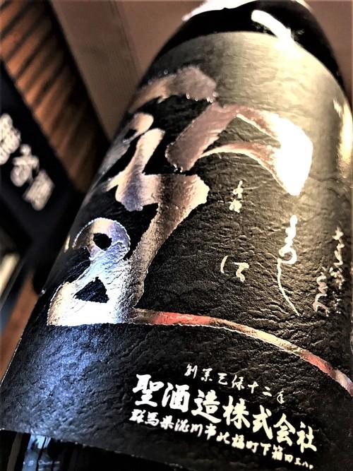 【日本酒】聖HIJIRI🎯中取り 純米吟醸 無濾過生酒 富山産五百万石50磨き 限定 新酒令和1BY🆕_e0173738_11174723.jpg