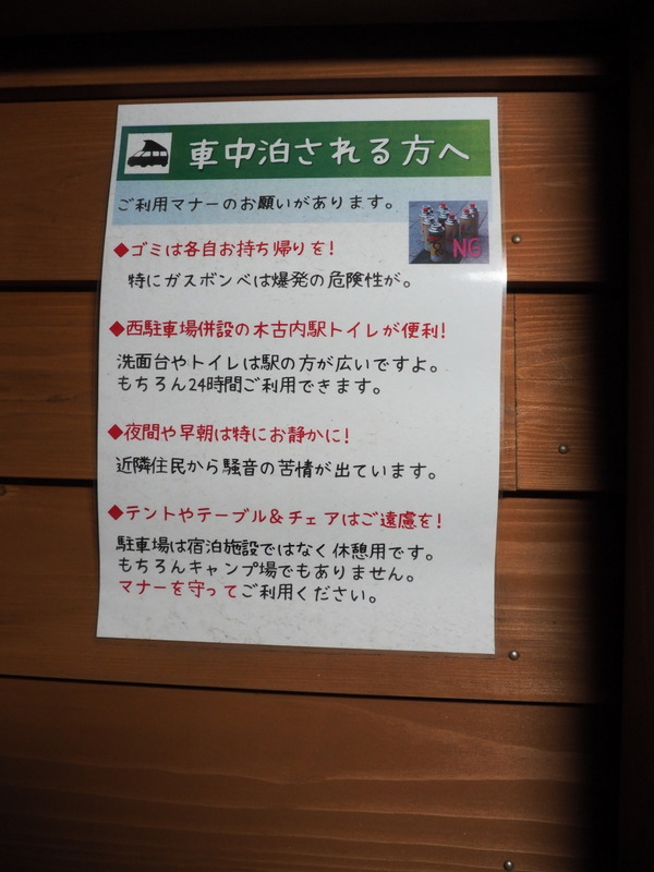 2019.10.11 道の駅きこないで車中泊_a0225740_11273748.jpg