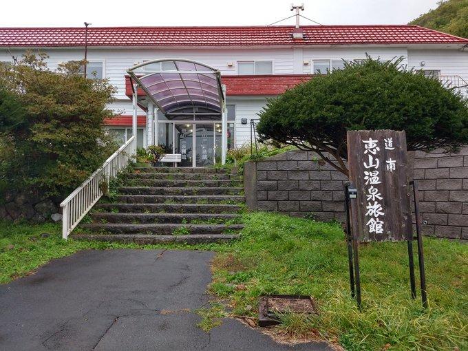2019.10.12 恵山温泉、道の駅えさん_a0225740_15342236.jpg