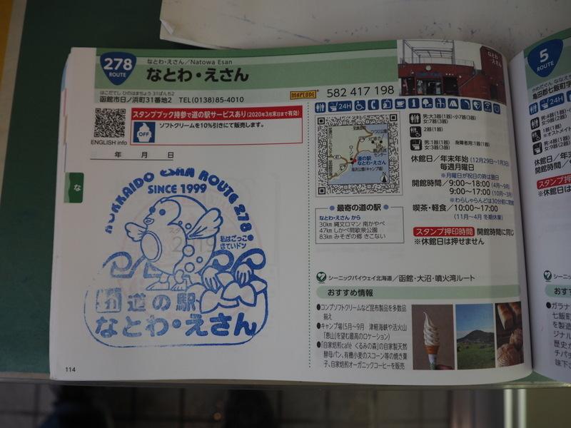 2019.10.12 恵山温泉、道の駅えさん_a0225740_15343484.jpg