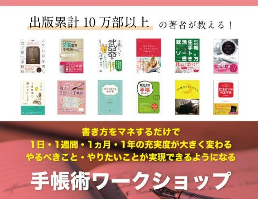 191202 追加受付中❗「手帖セラピー祭」@京都_f0164842_12533654.jpeg