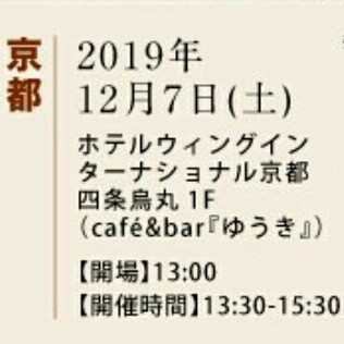 191202 追加受付中❗「手帖セラピー祭」@京都_f0164842_12540962.jpeg