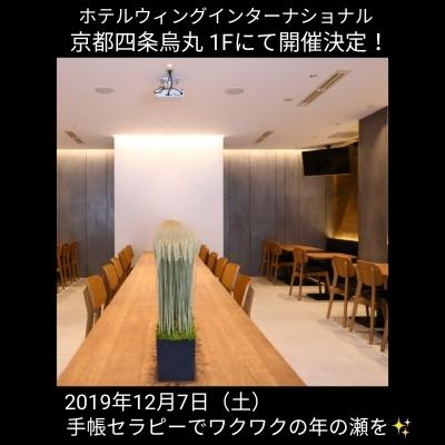 191202 追加受付中❗「手帖セラピー祭」@京都_f0164842_12551899.jpg