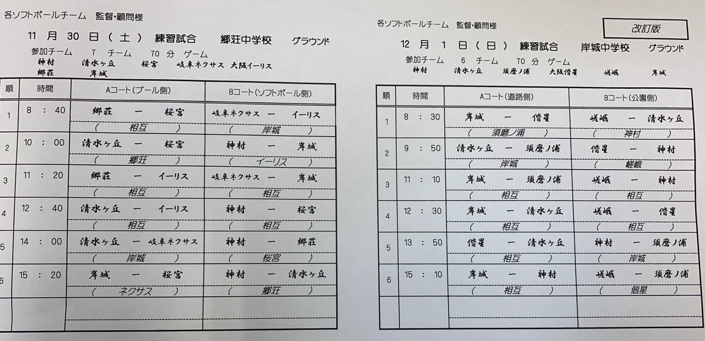 岸城中学練習試合組み合わせと郷荘中学会場_b0249247_19184042.jpg