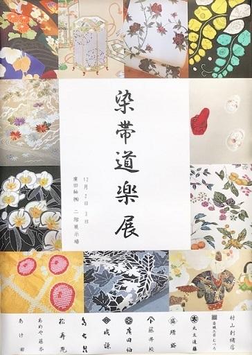 雪の結晶小千谷紬と兎の絞りと刺繍の羽織で仕入れへ。_f0181251_19243239.jpg
