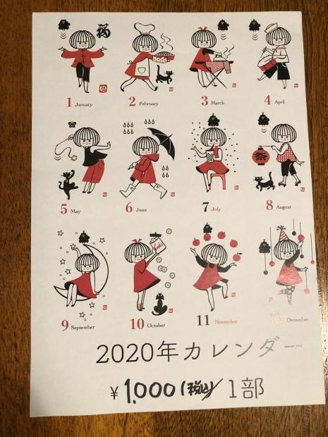 まるちゃんのカレンダー_e0263559_23335254.jpeg