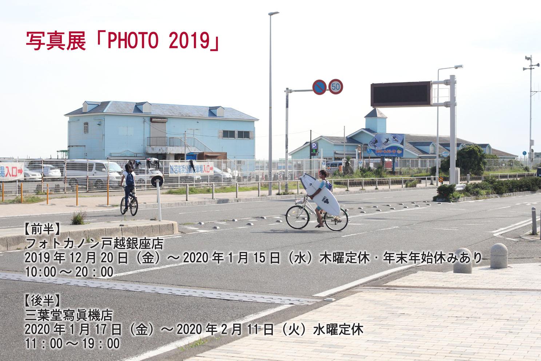 写真展「PHOTO 2019」出展のお知らせ_c0299360_17532782.jpg