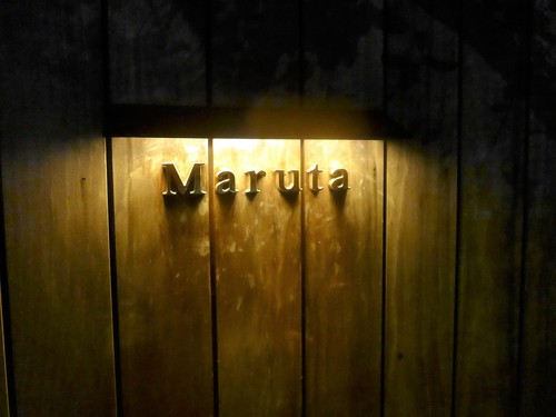 調布「maruta マルタ」へ行く。_f0232060_23284678.jpg
