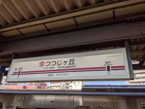 1109京王バス一日乗車券の旅ー【前編】_a0329563_22375588.jpg