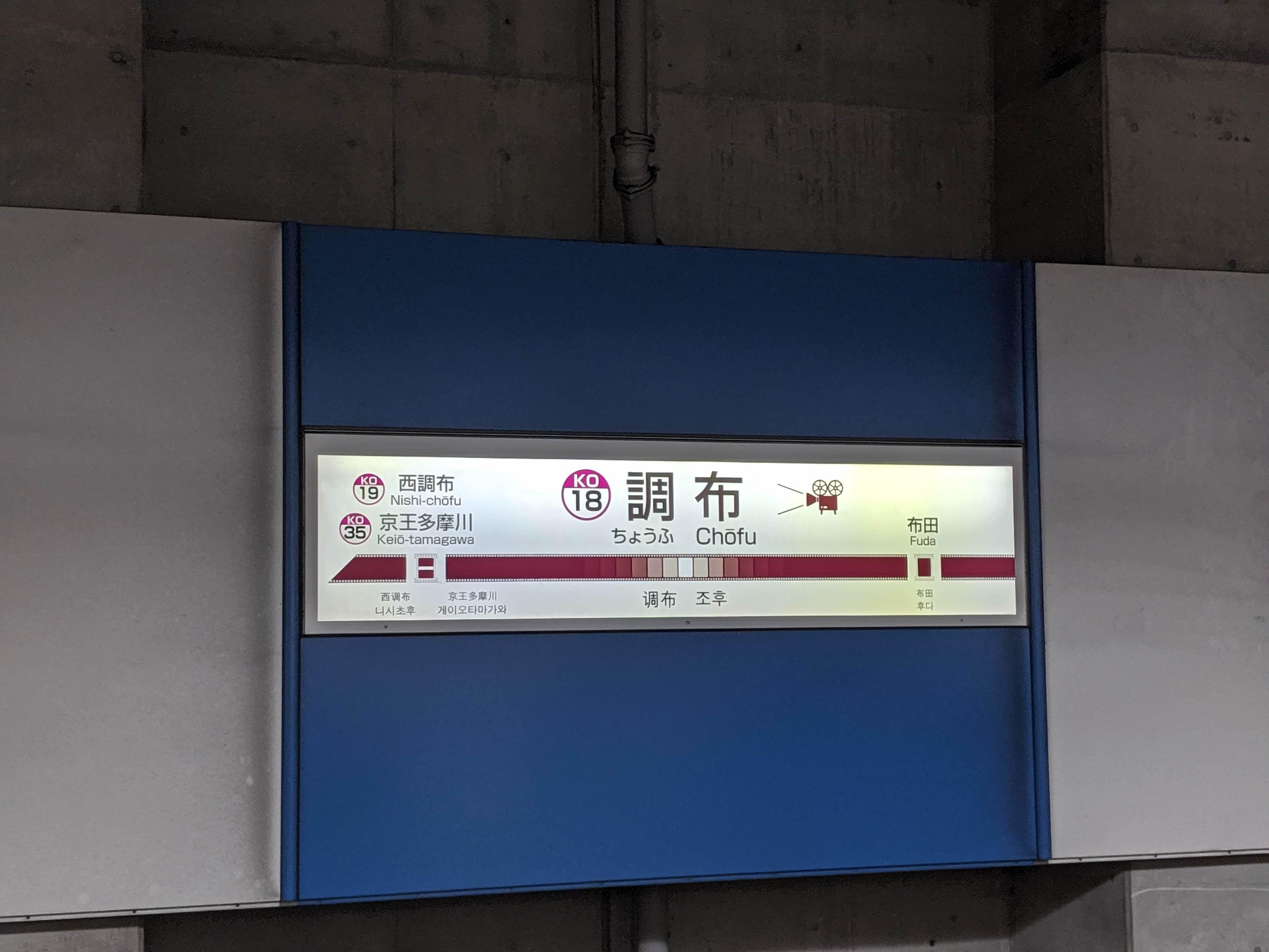 1109京王バス一日乗車券の旅ー【前編】_a0329563_22375608.jpg