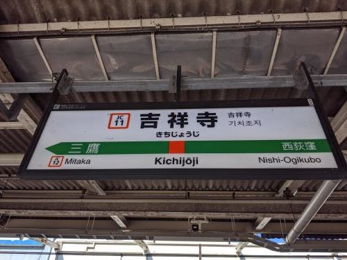 1109京王バス一日乗車券の旅ー【前編】_a0329563_22422903.jpg
