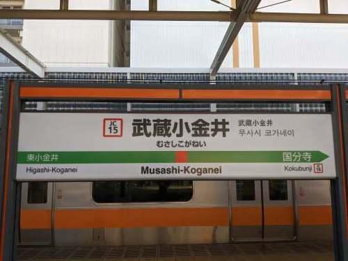 1109京王バス一日乗車券の旅ー【前編】_a0329563_22423391.jpg