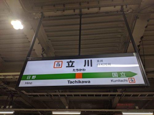 1109京王バス一日乗車券の旅ー【後編】_a0329563_23051414.jpg