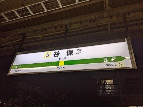 1109京王バス一日乗車券の旅ー【後編】_a0329563_23073273.jpg