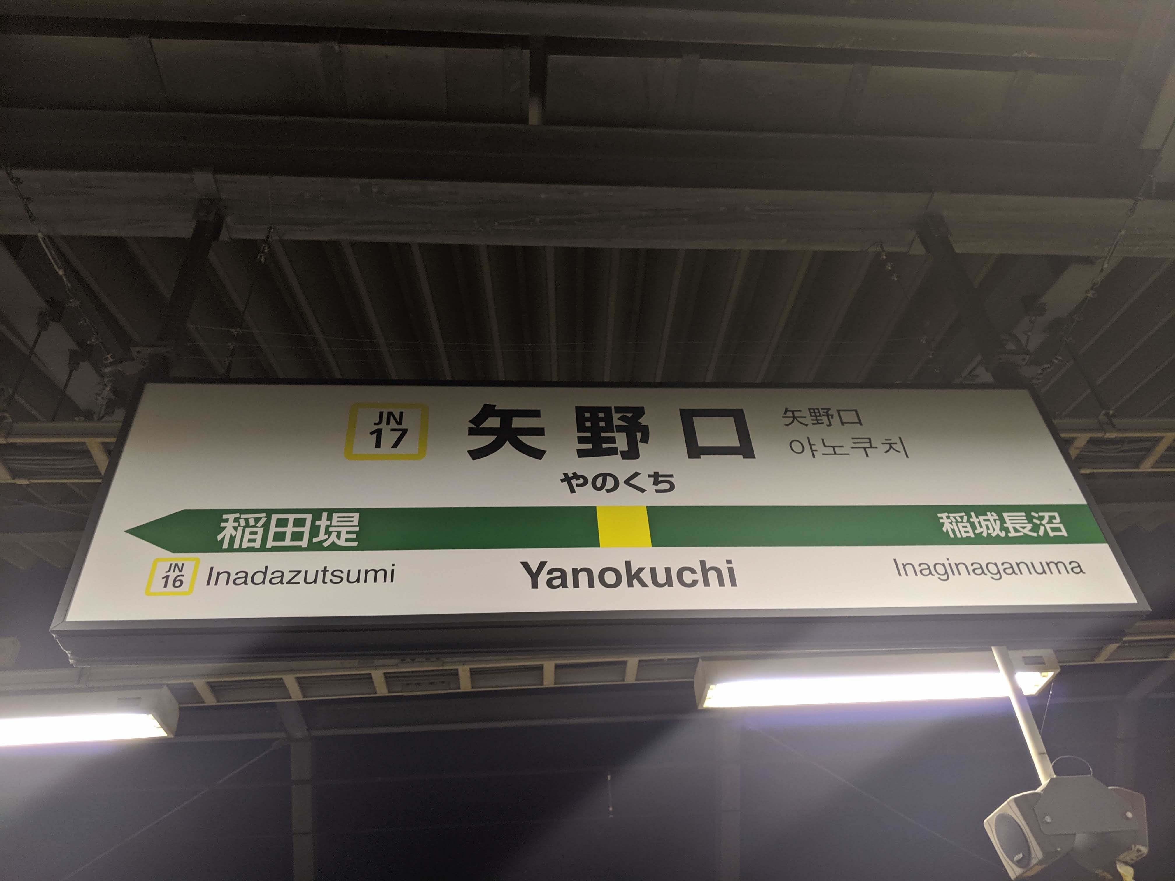 1109京王バス一日乗車券の旅ー【後編】_a0329563_23073330.jpg