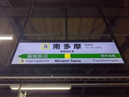 1109京王バス一日乗車券の旅ー【後編】_a0329563_23073366.jpg