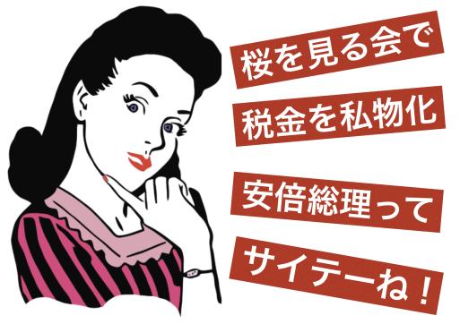 「桜を見る会」招待状「60」は総理枠である_a0045064_10385291.png