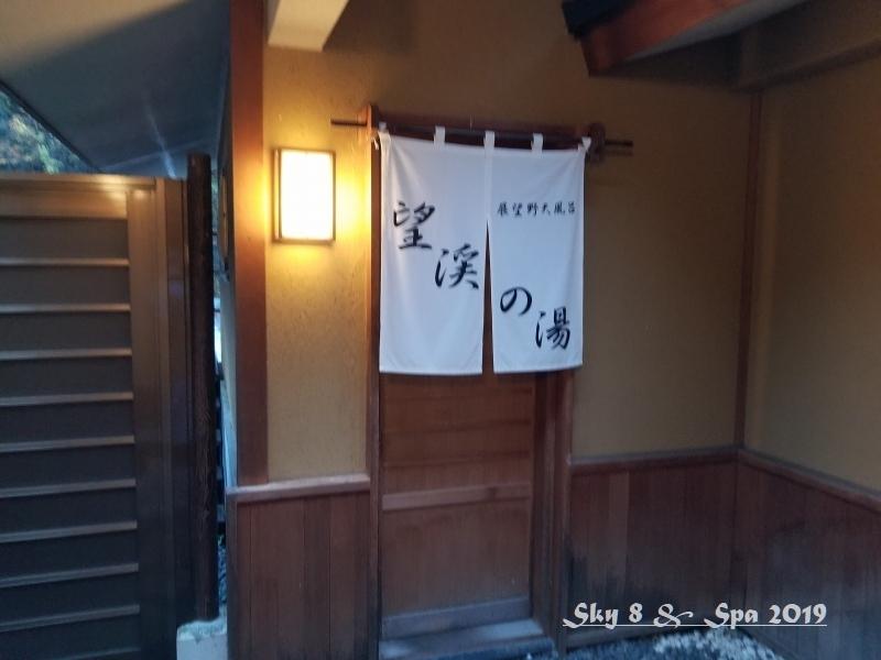 ◆ ギネス認定・世界最古の宿へ、その6「西山温泉 慶雲館」へ 露天風呂編(2019年11月)_d0316868_07091242.jpg
