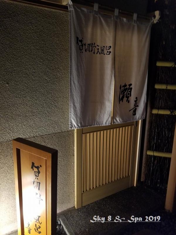 ◆ ギネス認定・世界最古の宿へ、その6「西山温泉 慶雲館」へ 露天風呂編(2019年11月)_d0316868_10535834.jpg