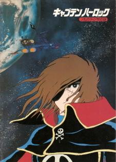 『宇宙海賊キャプテンハーロック/アルカディア号の謎』_e0033570_20523557.jpg