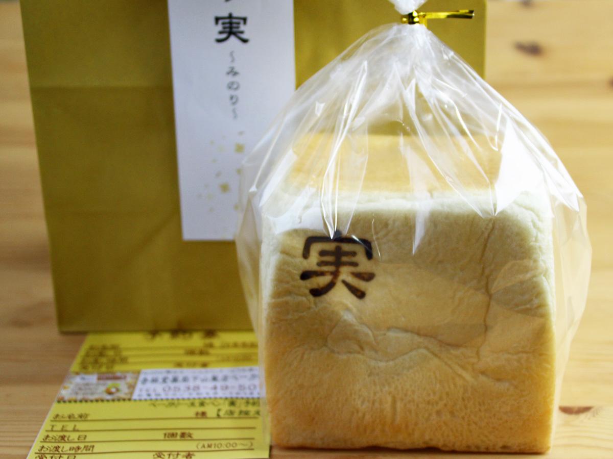 食パン ~実~_a0216871_13232609.jpg