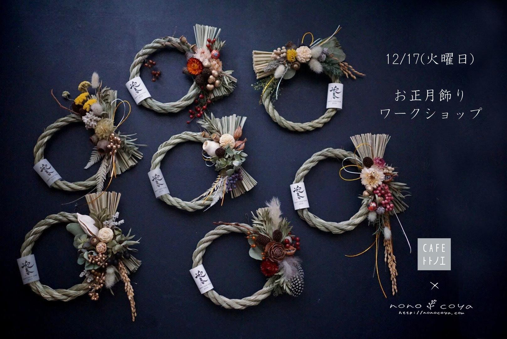 ののこやさんの「お正月飾りと毛糸玉アレンジメントと花餅ワークショップ」のお知らせ_a0325273_20435672.jpg