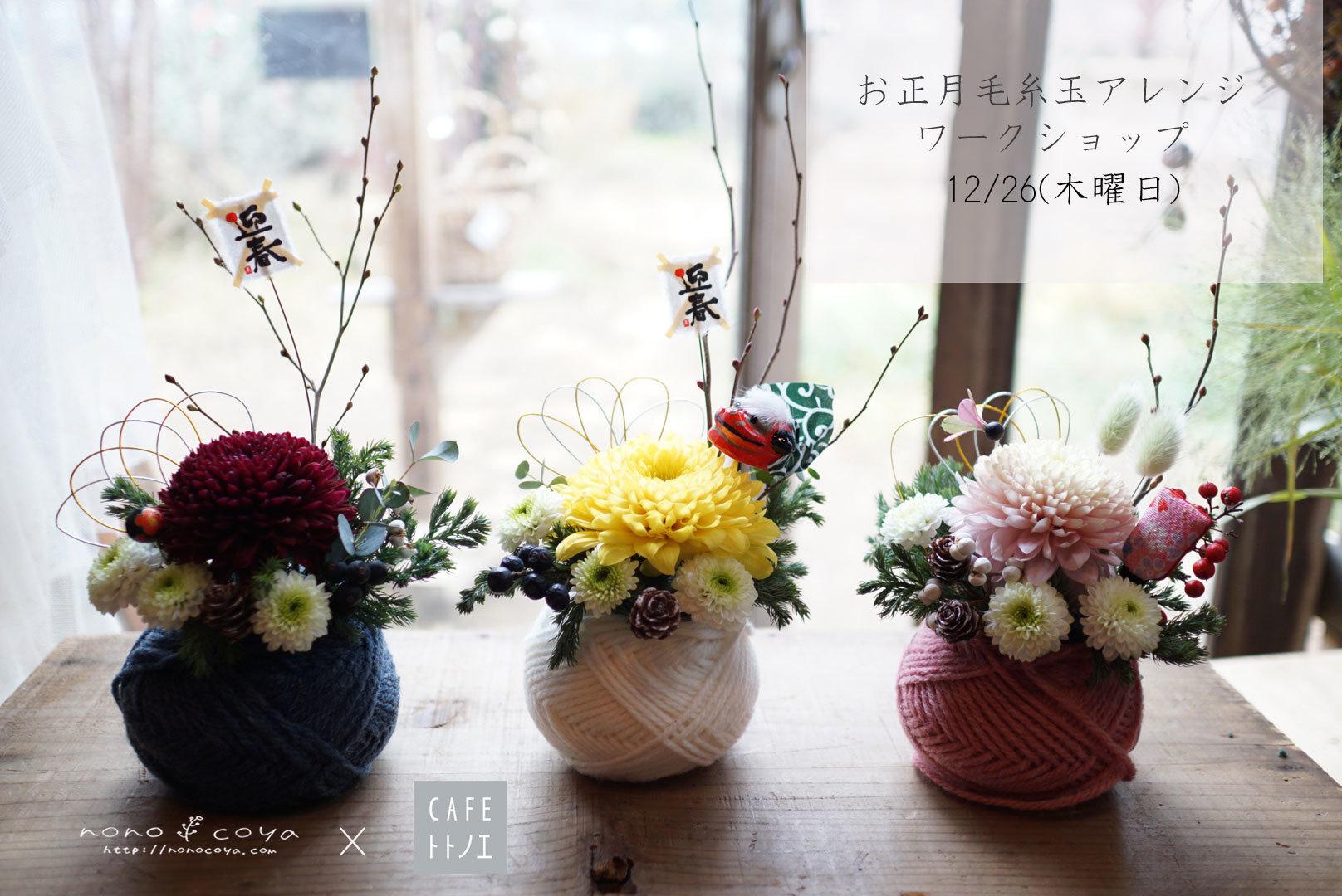 ののこやさんの「お正月飾りと毛糸玉アレンジメントと花餅ワークショップ」のお知らせ_a0325273_20485194.jpg