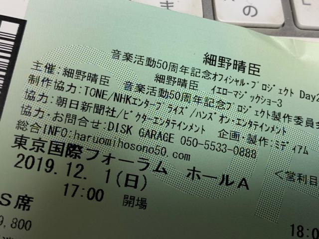 細野晴臣 イエローマジックショー 3(東京国際フォーラム)_b0247073_23362267.jpg