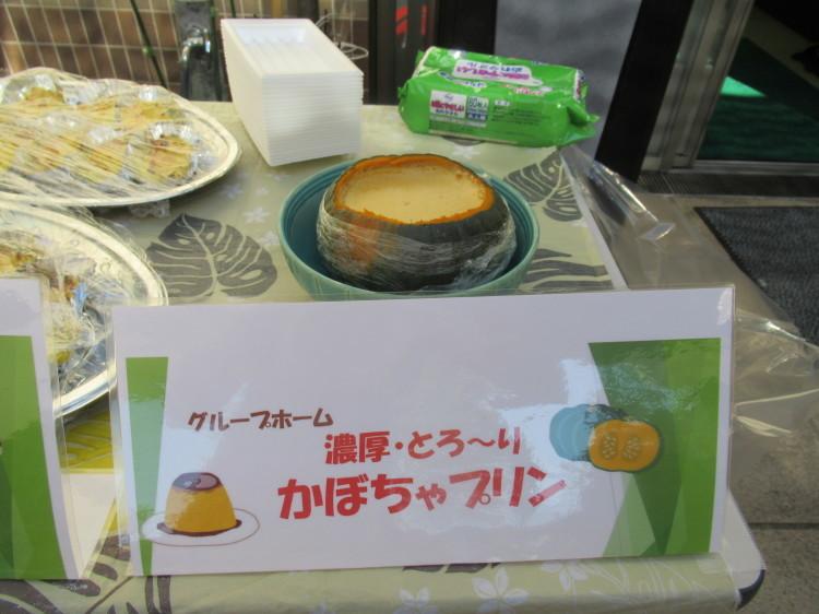 らくえん倶楽部秋の味覚フェア_e0191174_09552082.jpg