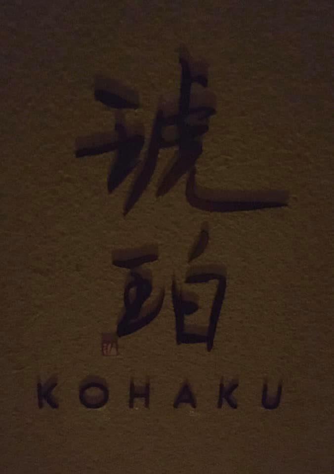 パーク ハイアット 京都の空中バー「琥珀」へ♪_a0138976_16424701.jpg