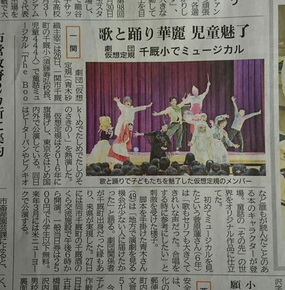 岩手県千厩小学校公演画像&新聞報道_d0388376_23511935.jpg