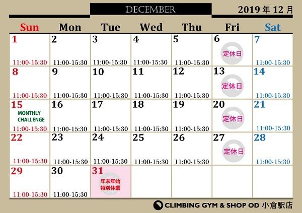 ☆師走の営業カレンダー_d0386879_12112573.jpg