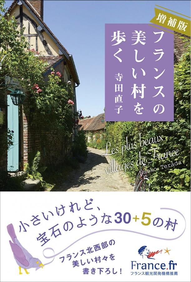 「増補版 フランスの美しい村を歩く」出版とトークイベントのお誘い_b0053082_12302331.jpg