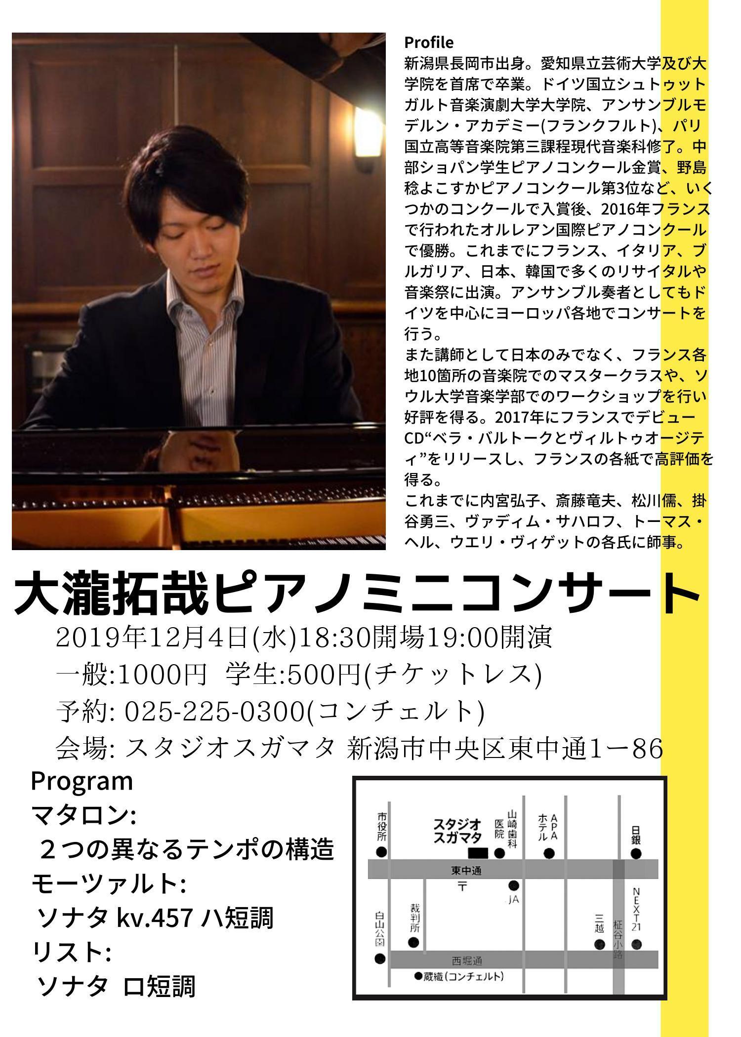 大瀧拓哉さんはやはり素晴らしい。そして石丸由佳さんおめでとうございます。_e0046190_18041538.jpg