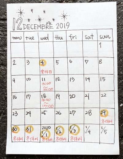 2019年12月と年末年始の営業のご案内_f0155891_13221705.jpg