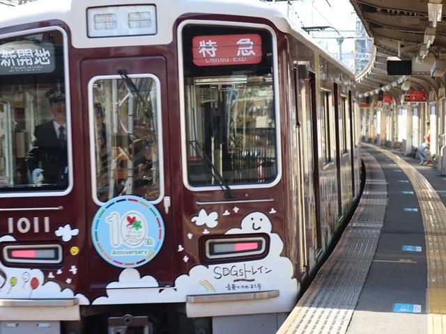 神戸線と宝塚線の阪急電車をご紹介、そしてお洒落なラッピングは春日野道での写真。スーパーはくと貨物列車の写真は東海道本線神戸から_d0181492_23545594.jpg